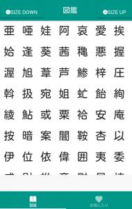 漢字図鑑スクショ1