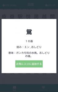 漢字図鑑スクショ2