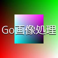 【GO】画像処理